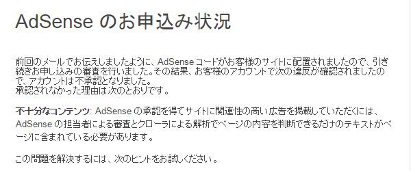 20161101-google-adsense_12