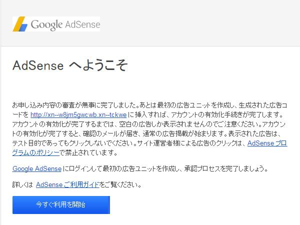 20161101-google-adsense_5