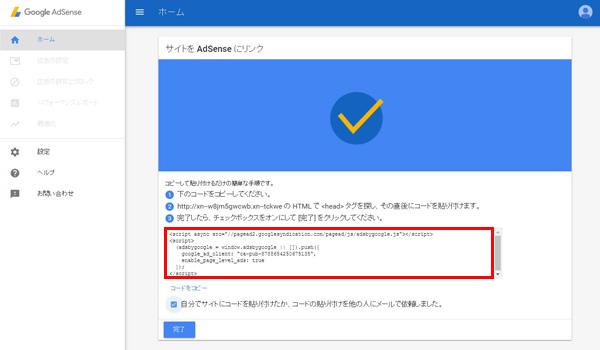 20161101-google-adsense_9