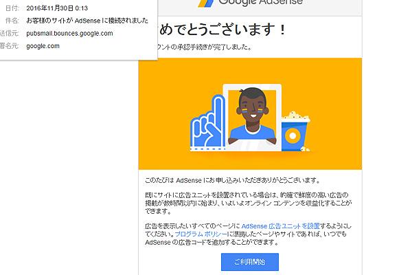 20161203-google-adsense