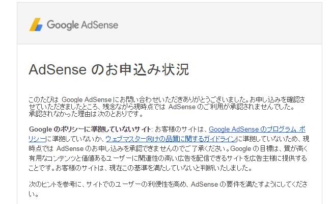 20161203-google-adsense_mail_1