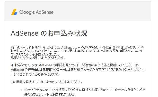 20161203-google-adsense_mail_2