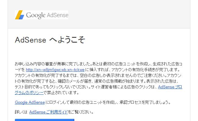 20161203-google-adsense_mail_3